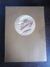 毛泽东选集第五卷竖版平装