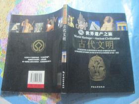 世界遗产之旅 :古代文明