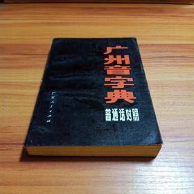 广州音字典普通话对照