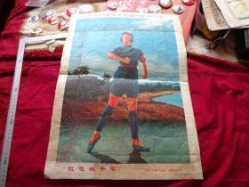 红色娘子军宣传画毛主席的革命路线胜利万岁,背面贴纸修补