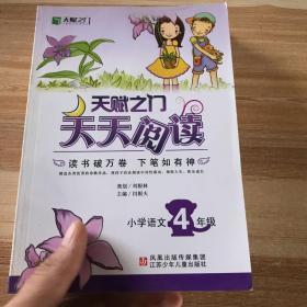 天赋之门天天阅读:小学语文四年级
