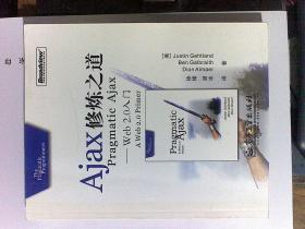 Ajax修炼之道:Web2.0入门
