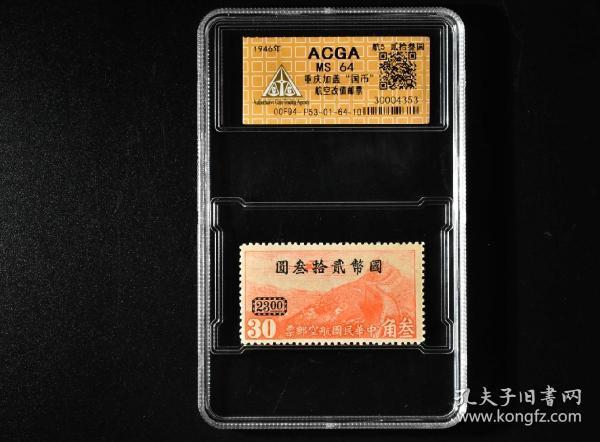 """航5,1946年 重庆加盖""""国币""""航空改值邮票(贰拾叁圆)"""