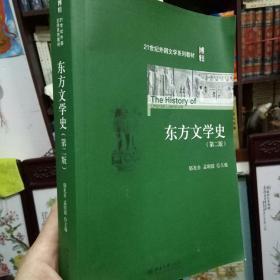 《东方文学史.第二版》