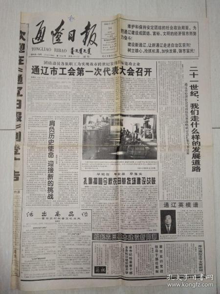 通辽日报1999年10月14日(4开四版)通辽市工会第一次代表大会召开。