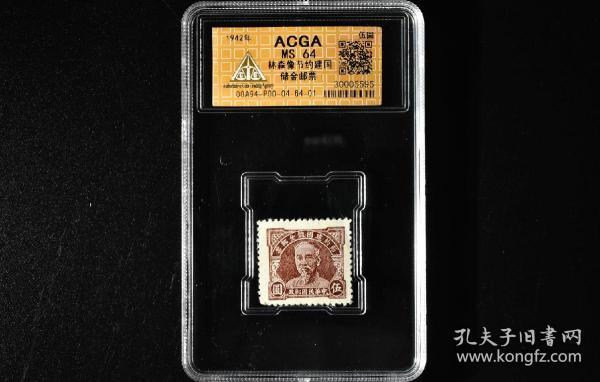1942年 林森像节约建国储金邮票(伍圆)
