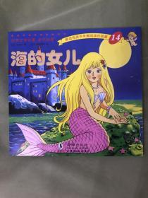 世界文学名著-金色启蒙---海的女儿