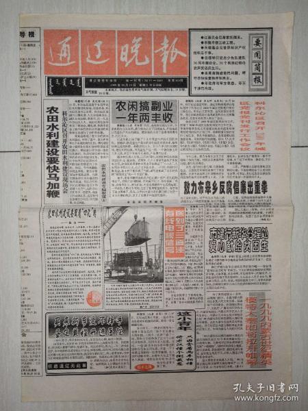 生日报通辽晚报1999年10月19日(8开四版)农田水利建设要快马加鞭。