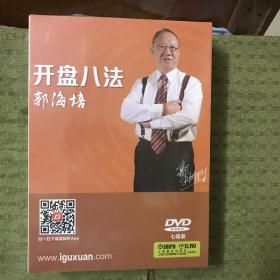 """郭海培""""开盘八法""""(DVD7碟装)"""