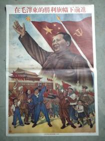 在毛泽东胜利旗帜下前进