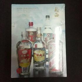 北京翰海2014春季拍卖会国香馆珍藏中国老名酒