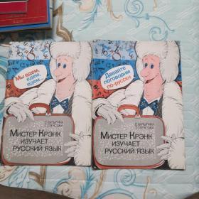 俄语学习(二册合售)