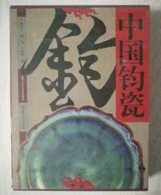 中国钧瓷(特价书)