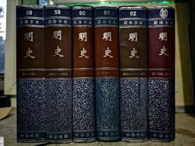 明史58、59、60、61、62、63六全本(卷一至卷三三二),简体字本,精装,中华书局出版,二十四史横排本