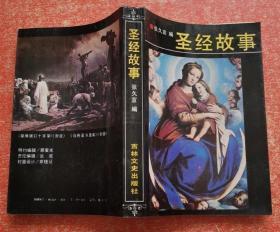 圣经故事(包新旧约全书  南京版)
