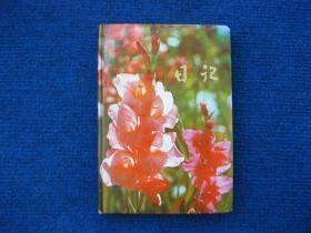 80年代天津东升制本厂软皮日记