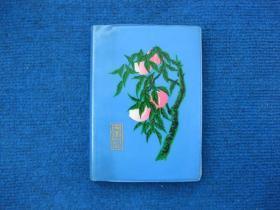 1980年北京市商标印刷四厂国画日记