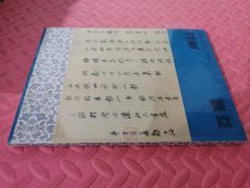 中国书法 书学 2019 03 总350期(品相如图)