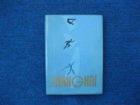 上海体育插页塑料日记