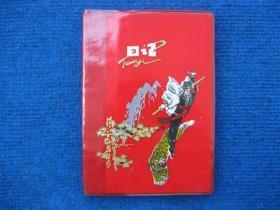 塑料日记,怀德县印刷厂,武松打虎封面