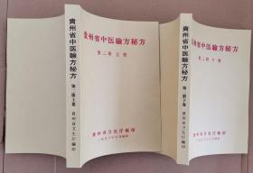 贵州省中医验方秘方(第二册.上下卷)