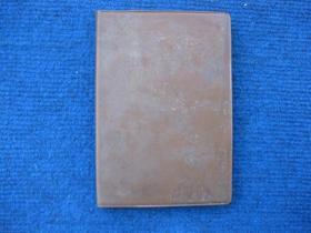 60年代上海日记本,革命遗址插页,1966年革命群众赠太原重机学院某人