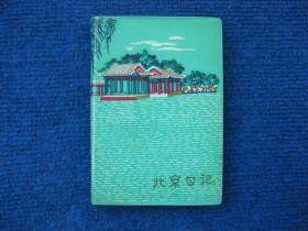 1978年塑料北京日记,国画插页