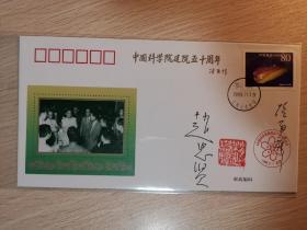 中国科学院建院五十周年纪念封,国家最高科技奖获得者赵忠贤院士,路甬祥院士签名封