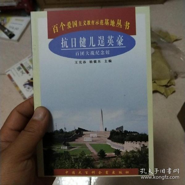 抗日健儿逞英豪:百团大战纪念馆