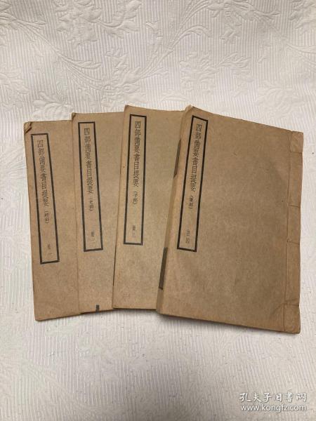 [好品]民国二十五年(1936年)中华书局:白纸精印「聚珍仿宋版」《四部备要书目提要》(一套4册全)
