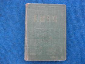 1955年漆布封面祖国日记,保定市百货分公司监制