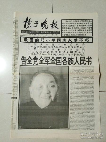 扬子晚报1997年2月20日(8开四版)告全党全军全国各族人民书;大商场进货『权收一级』