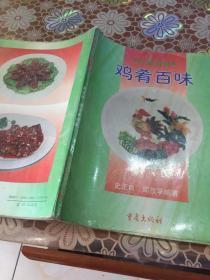 鸡肴百味 (介绍300多种以鸡为主的川菜、味型多样、款式新颖、是专业厨师重要的参考资料)  16开老菜谱