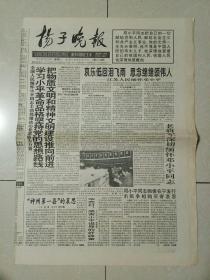"""扬子晚报1997年2月24日(8开四版)""""神州第一县""""的哀思;我省清理整顿电力价格"""