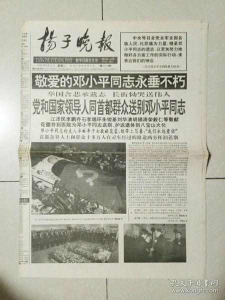 扬子晚报1997年2月25日(8开四版)送别邓小平同志;长街洒泪万众同悲
