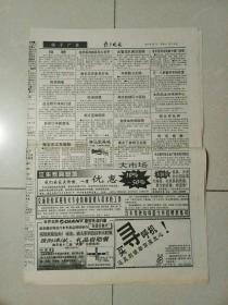 扬子晚报1997年3月1日(13~16版)广告;时蔬六款