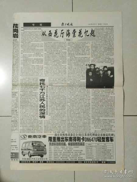 扬子晚报1997年3月5日(8开5~8版)从西花厅海棠花忆起;中国乒乓界舍利取义