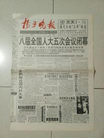 扬子晚报1997年3月15日(8开四版)八届全国人大五次会议闭幕;公布城市消费者权益保护状况;