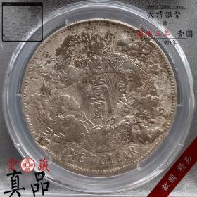 爱藏评级币 大清银币 宣统三年 壹圆龙七钱二分银元 宣三钱币7.2真品