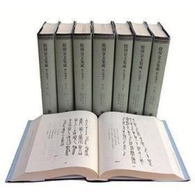 殷周金文集成修订增补本(全8册) 中国社会科学院考古研?