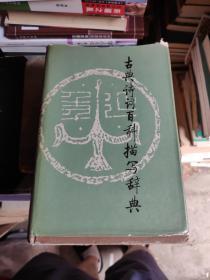 古典诗词百科描写辞典 (精装) 天津社科院院长王辉签名赠书