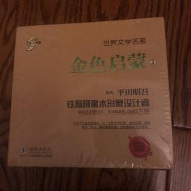 世界文学名著-金色启蒙第3辑(6册)