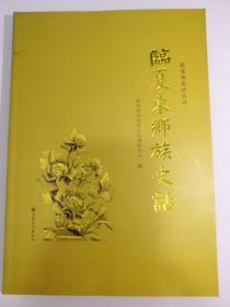 临夏东乡族史话