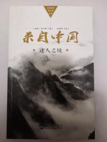 拉美专家看中国系列-来自中国:迷人之境