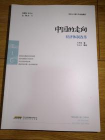 中国的走向:经济体制改革