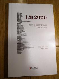 上海2020