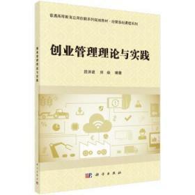 全新正版图书 创业管理理论与实践 段洪波,刘炎 科学出版社 9787030576682 鸟岛书屋
