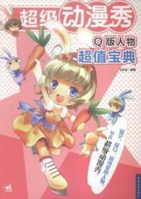 全新正版图书 动漫秀:Q版人物超值宝典 飞乐鸟编著 中国青年出版社 9787515337319 胖子书吧