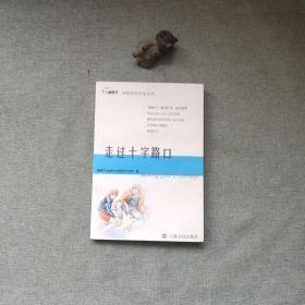 走过十字路口——榕树下网络原创作品丛书