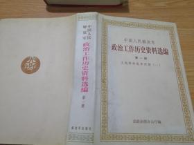 中国人民解放军:政治工作历史资料选编(土地革命战争时期)全三册